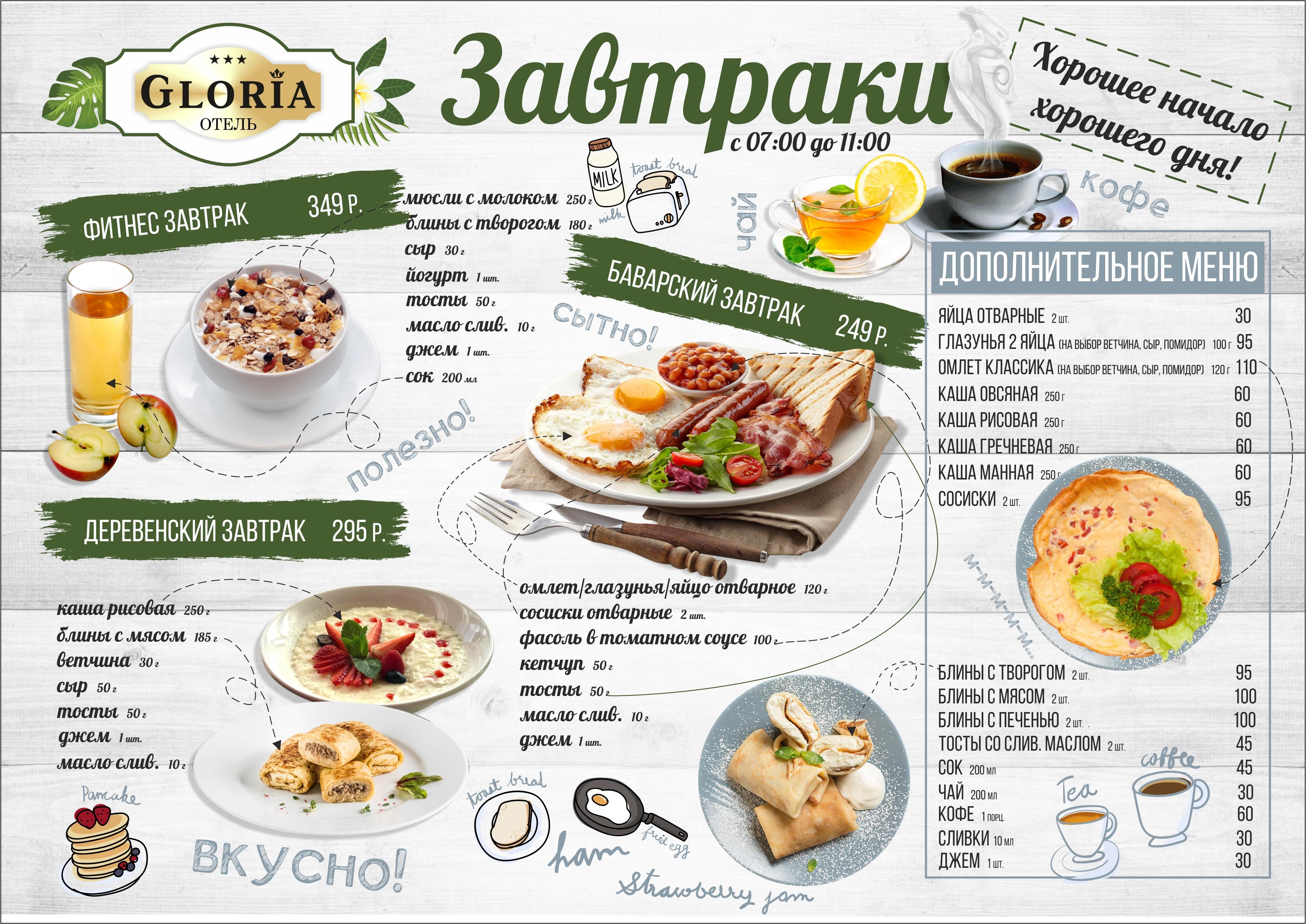 Сытные и разнообразные завтраки для гостей.